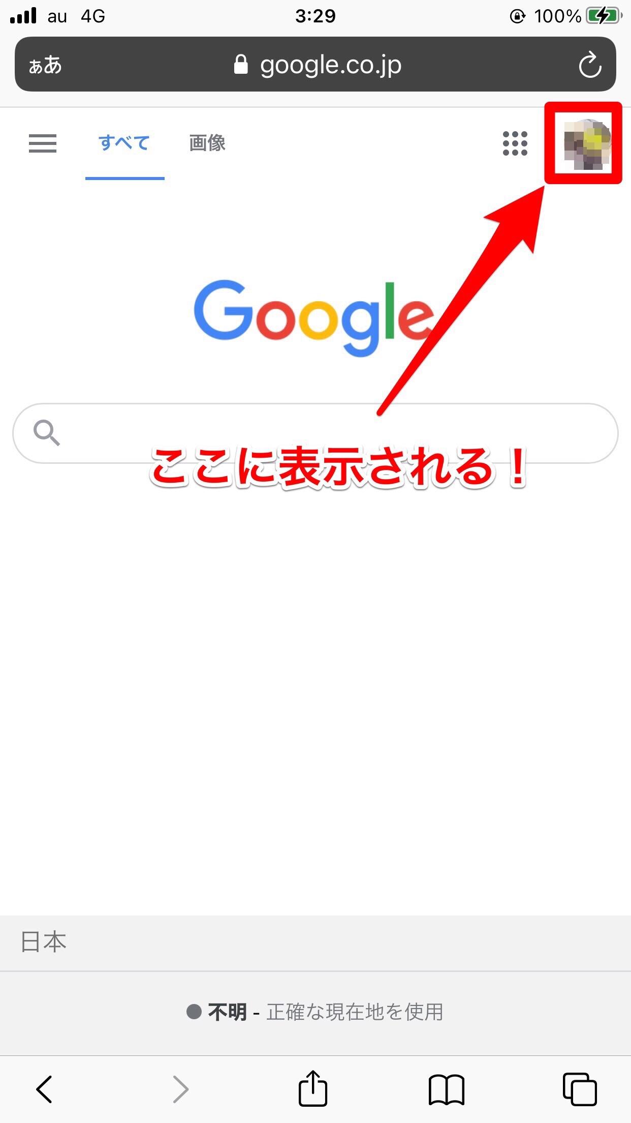 プロフィール画像が表示される場所