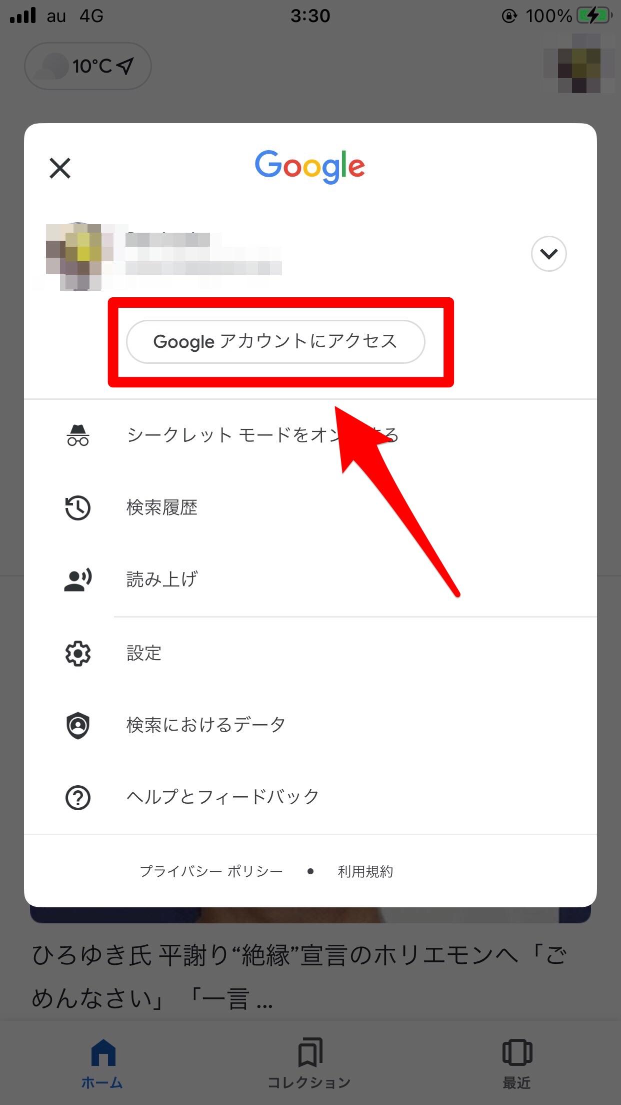 Googleアプリからプロフィールの画像を変更する方法