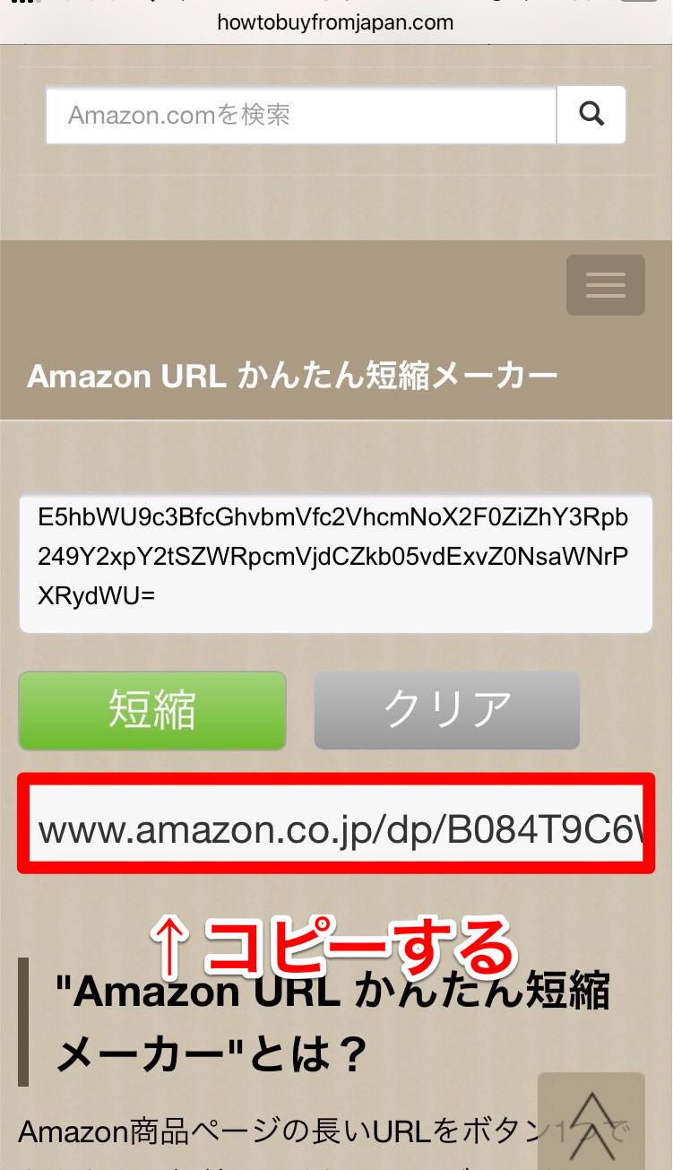Amazon短縮メーカーURL完成画像