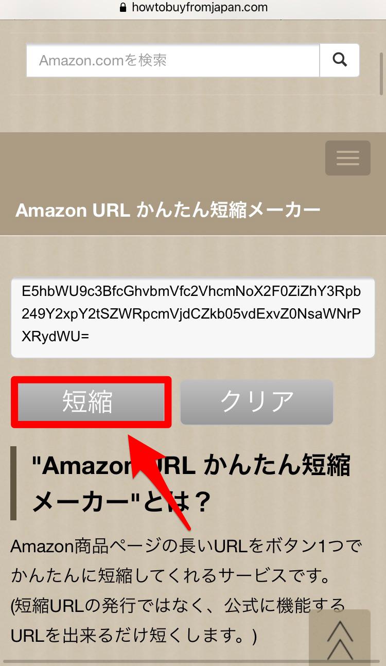 Amazon短縮メーカー短縮ボタン画像