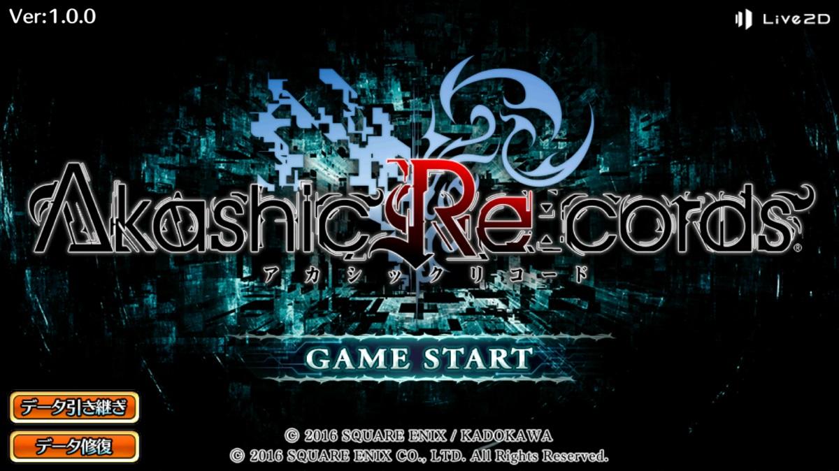 Akashic-records-アカシックリコード