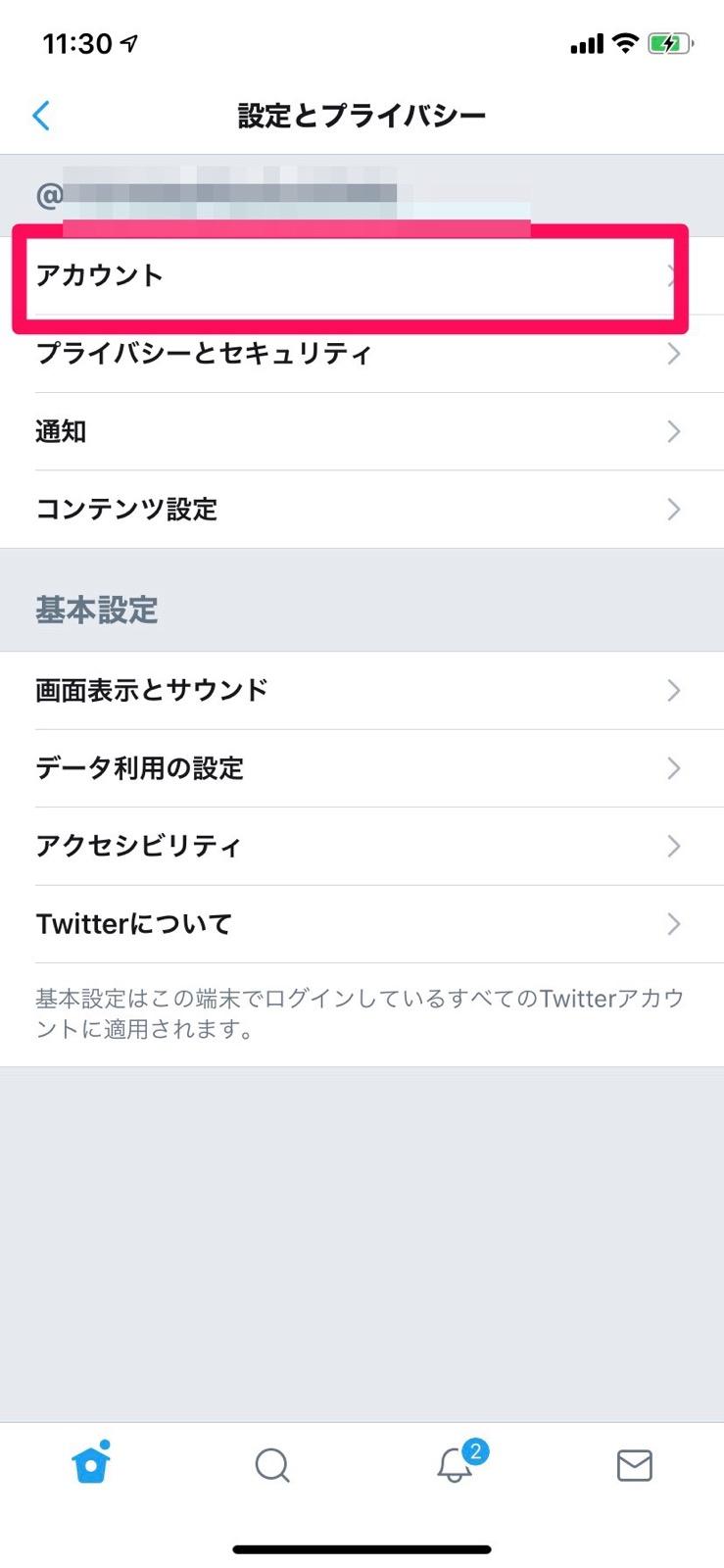 Twitter設定とプライバシー