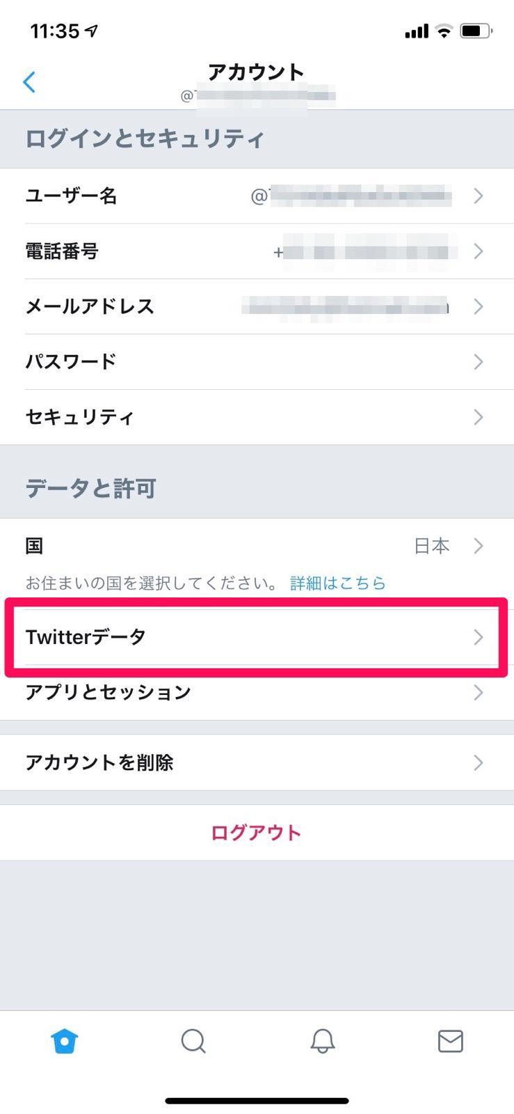Twitterアカウント画面