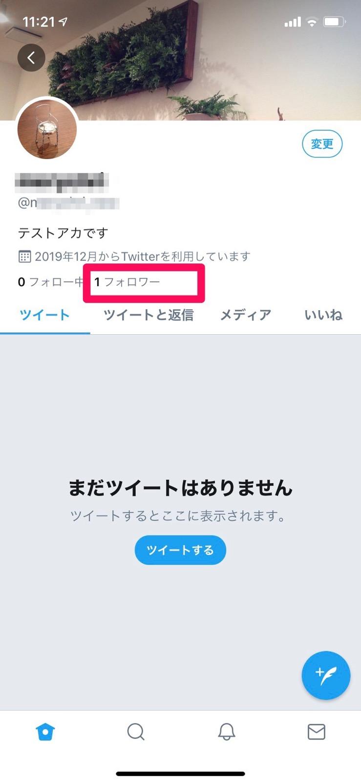 ない Twitter ばれ