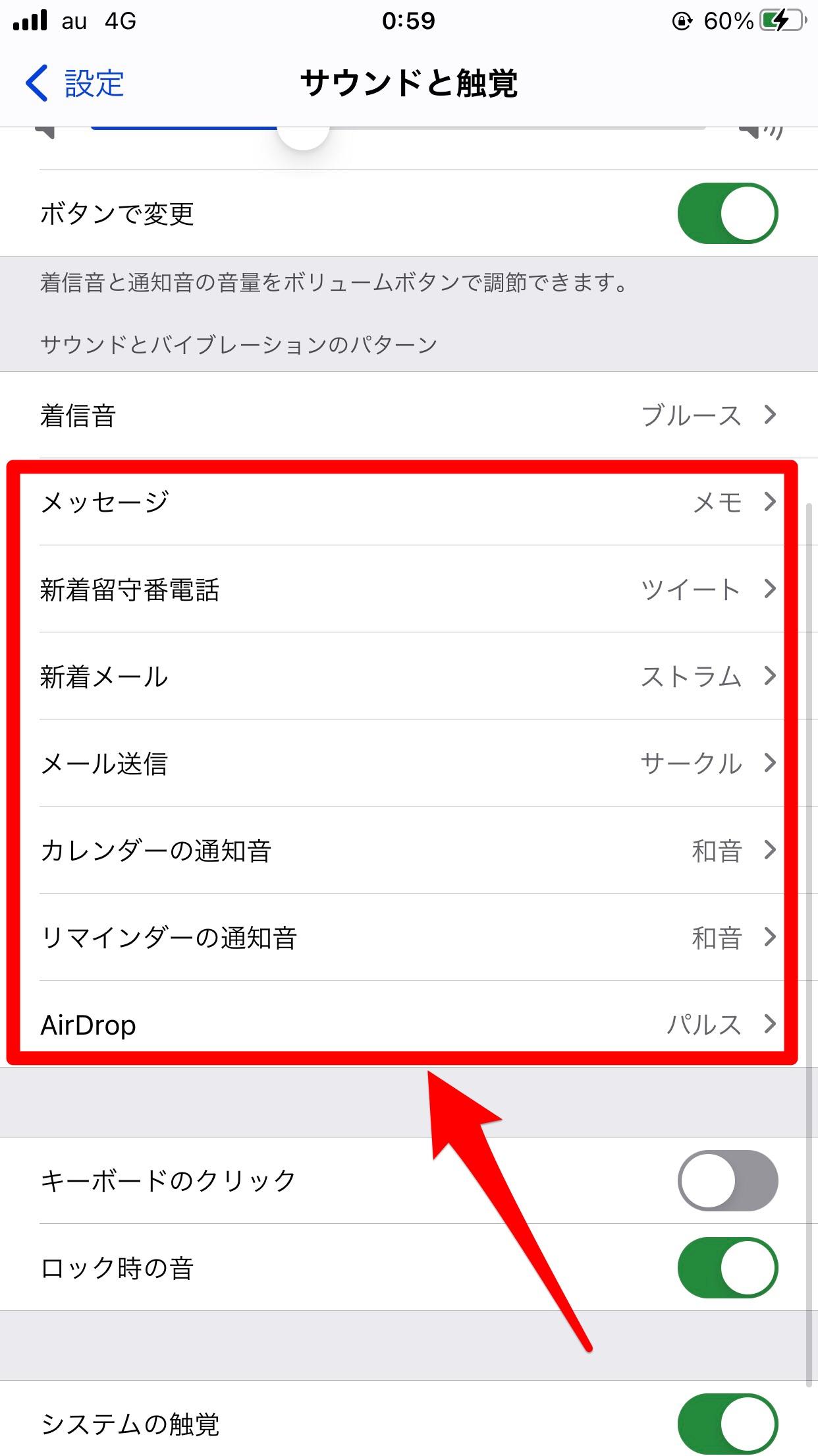 デフォルトアプリの通知音の変更手順