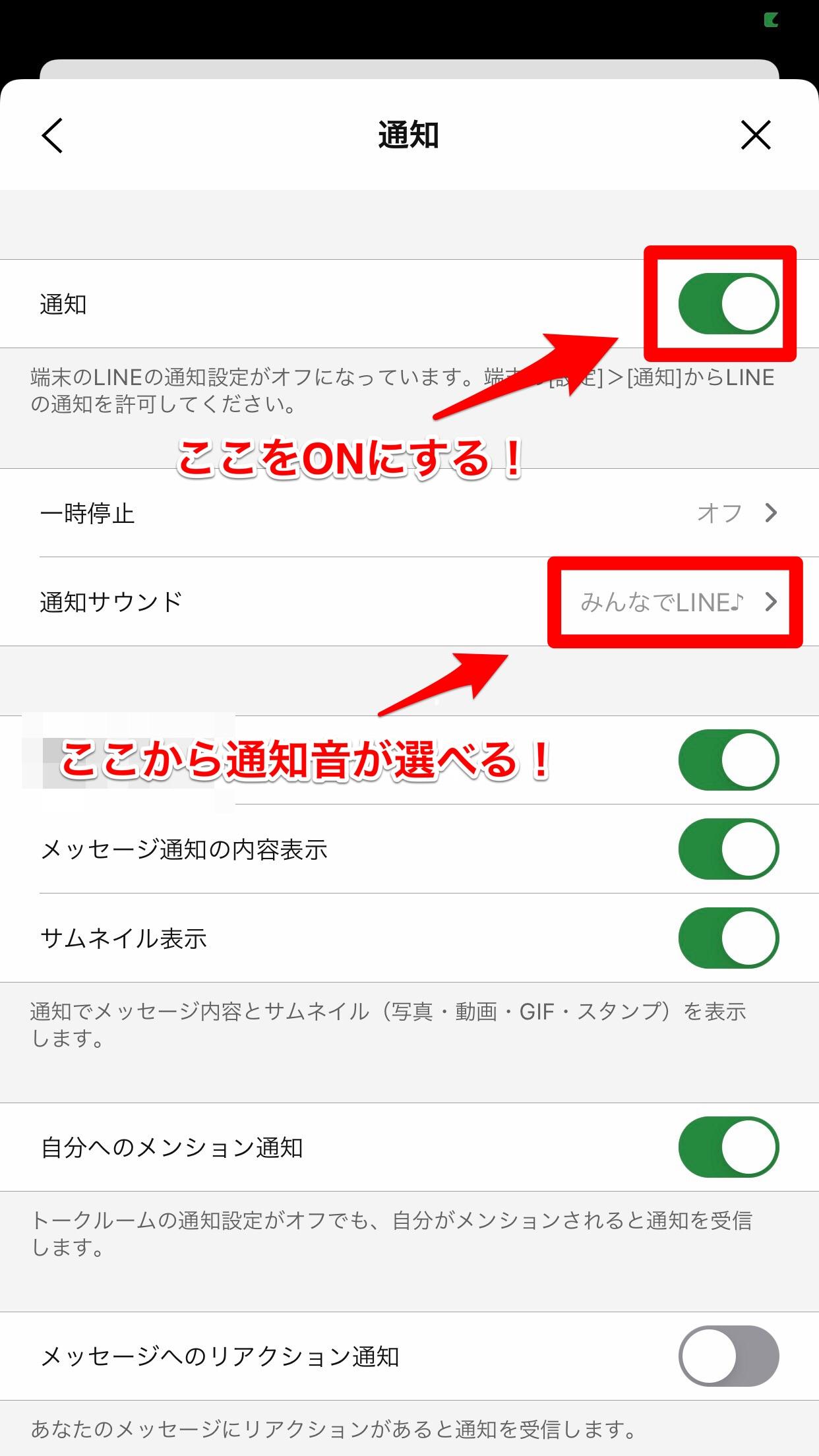 外部アプリ(LINE)の通知音の変更手順