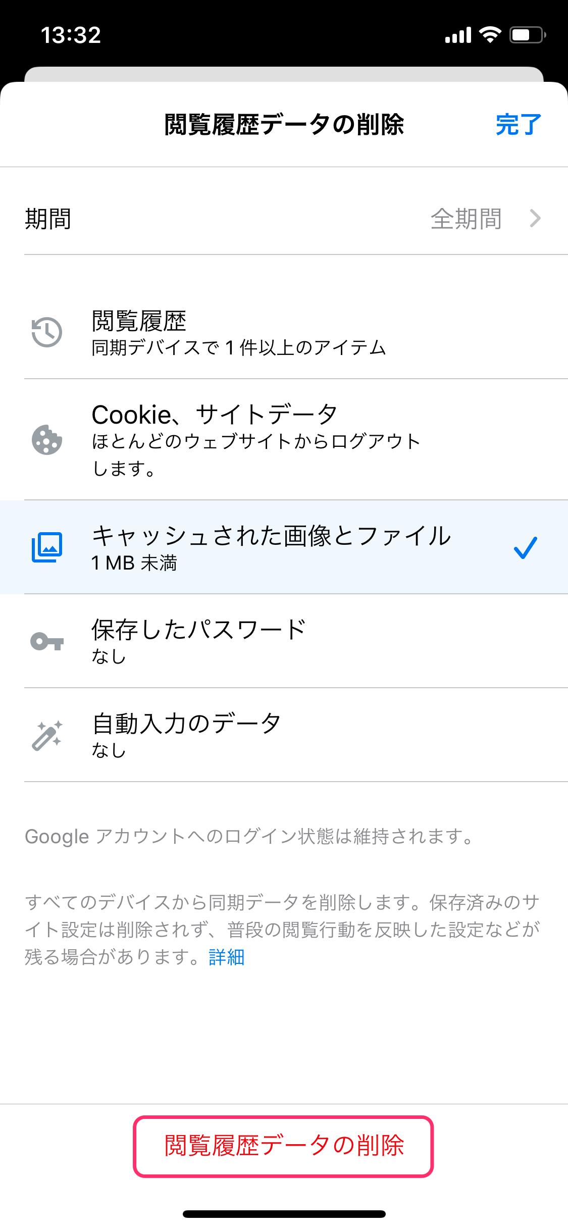 Chrome 閲覧履歴データ削除