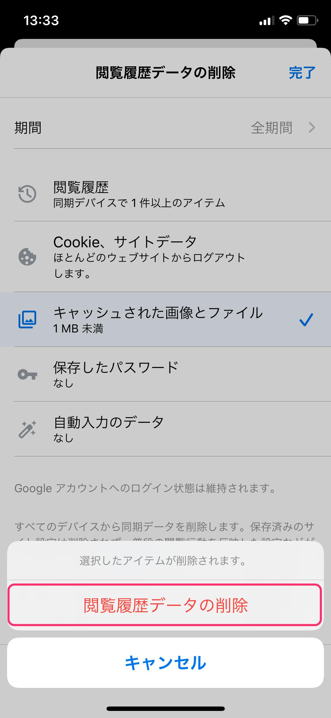 Chrome 閲覧履歴データの削除
