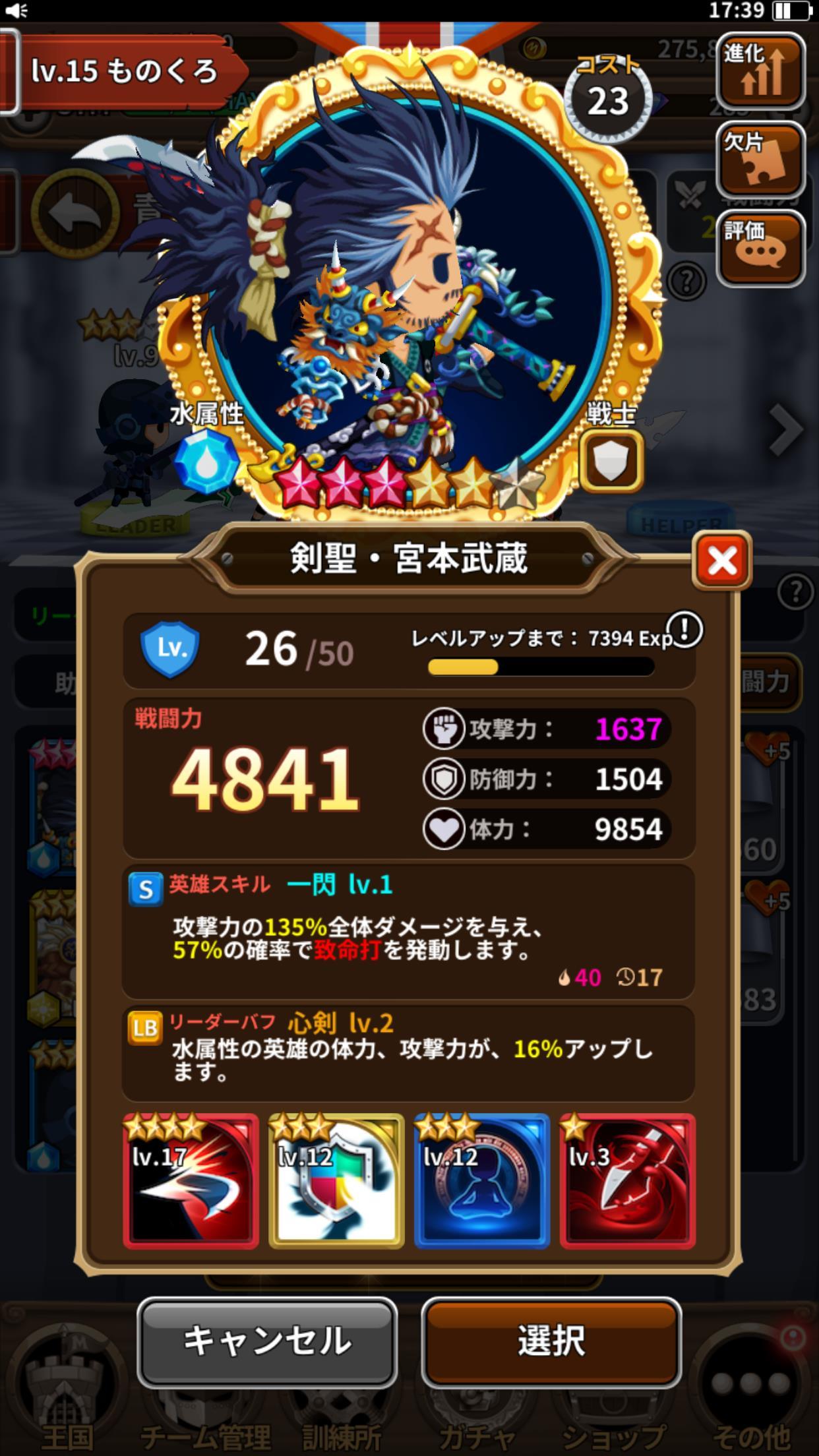「メダルヒーローズ」のキャラクター「剣聖・宮本武蔵」