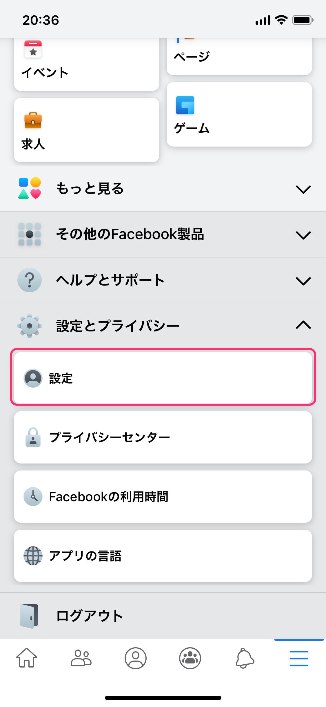 Facebook 設定とプライバシー