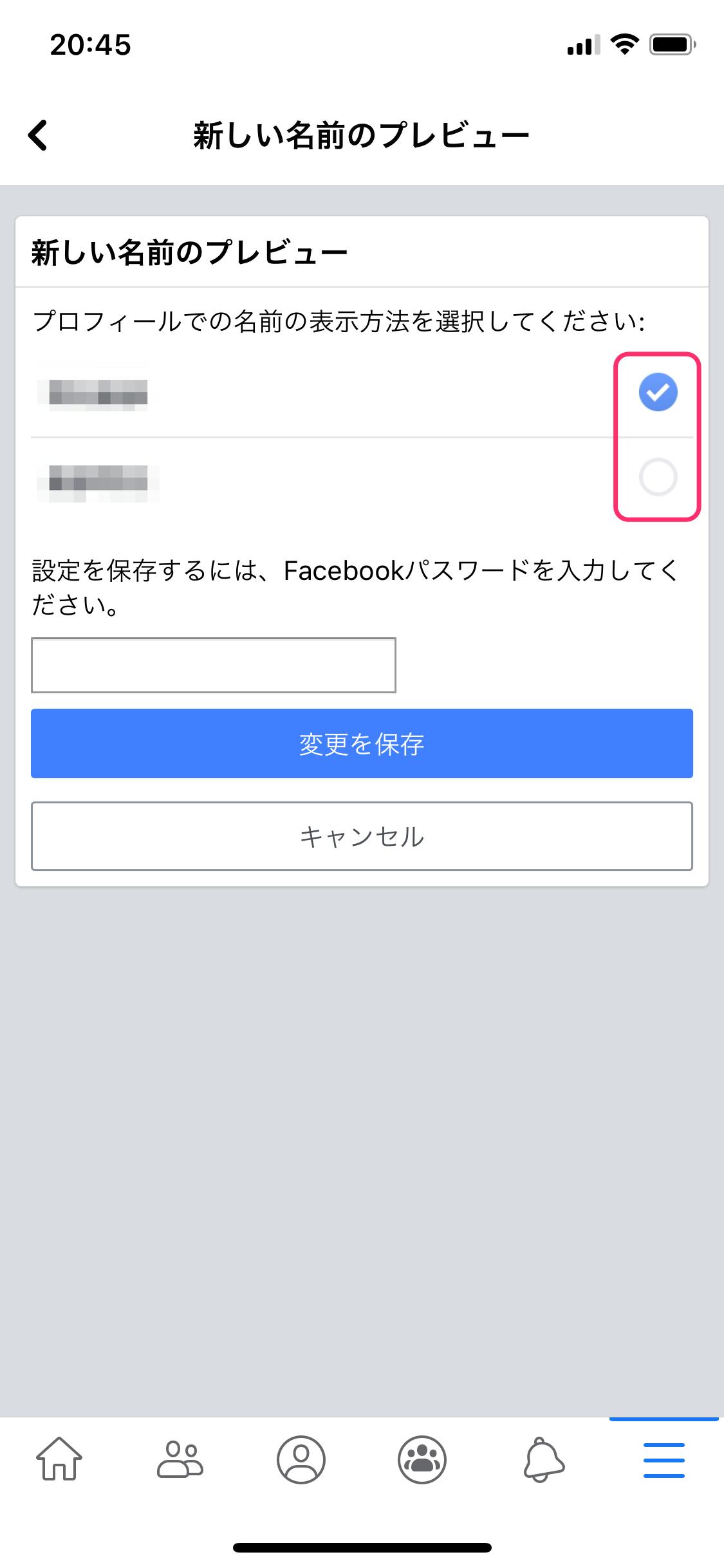 Facebook 姓名順設定