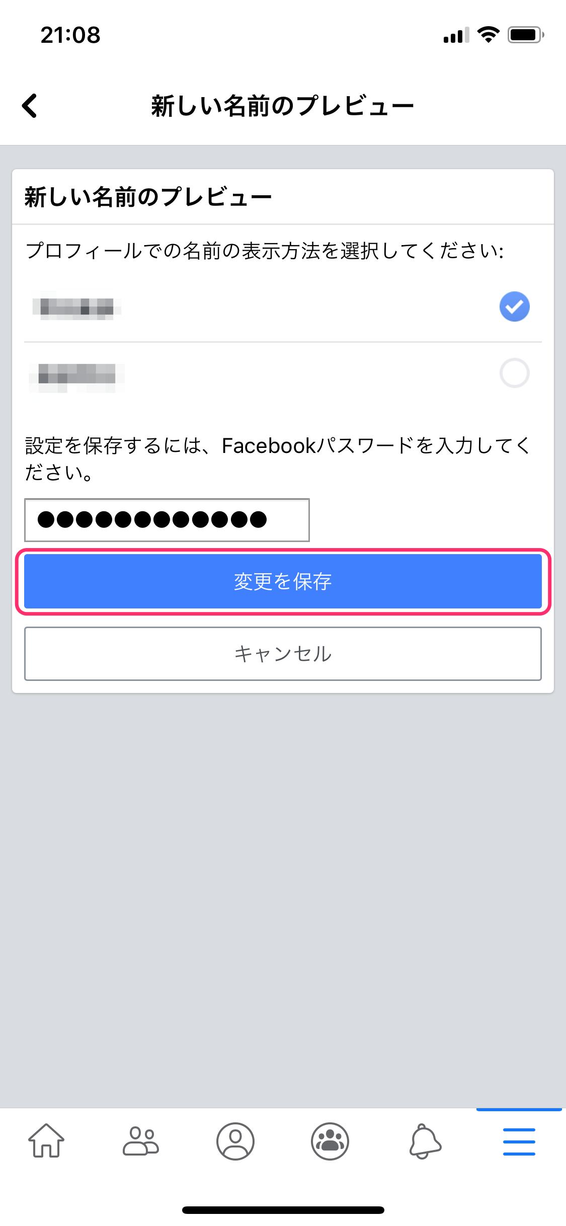 Facebook 名前変更確認