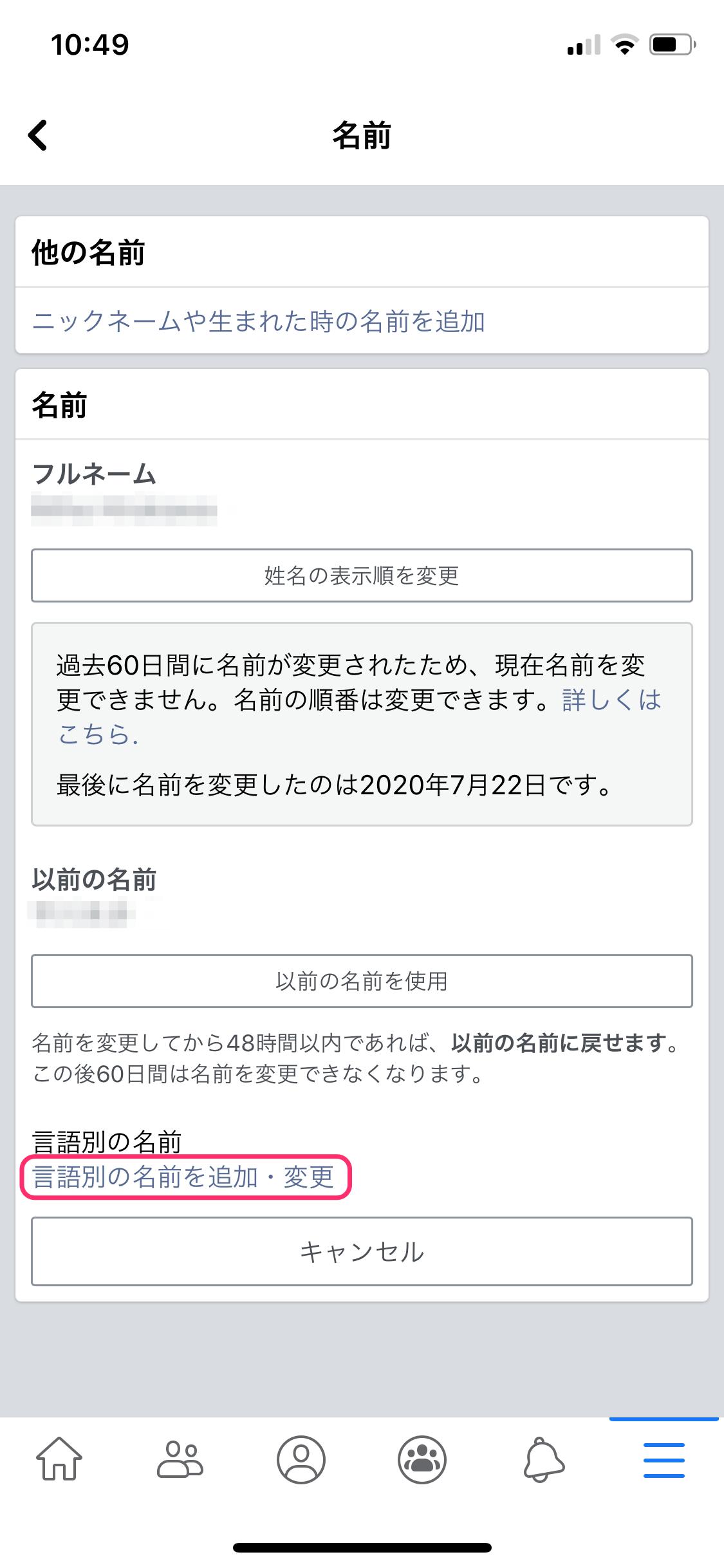 Facebook 名前