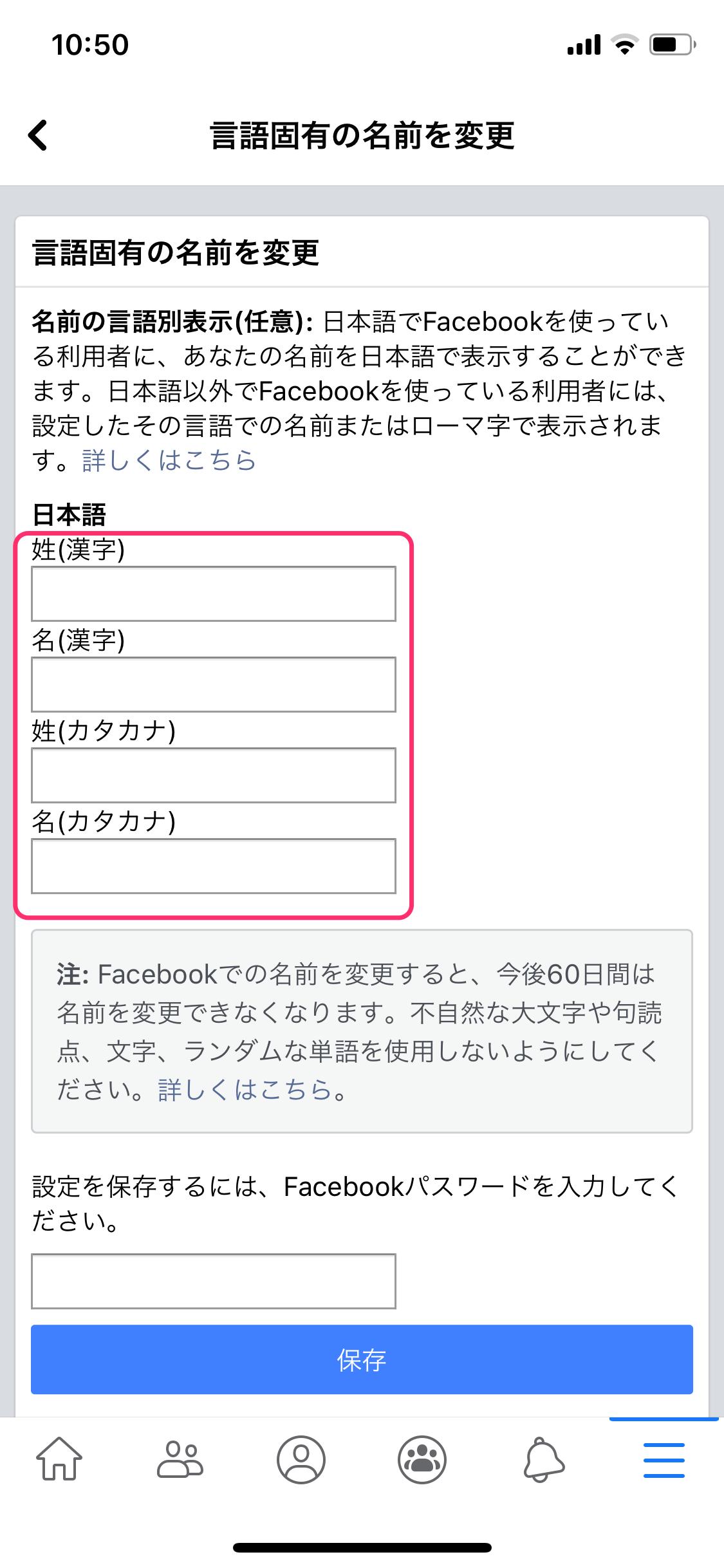 Facebook 言語別の名前