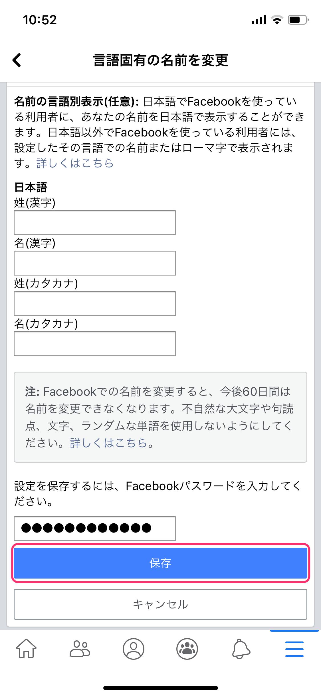 Facebook 名前変更 確認
