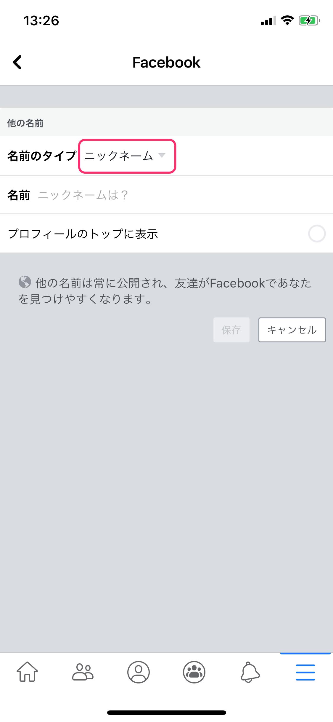 Facebook 他の名前 種類
