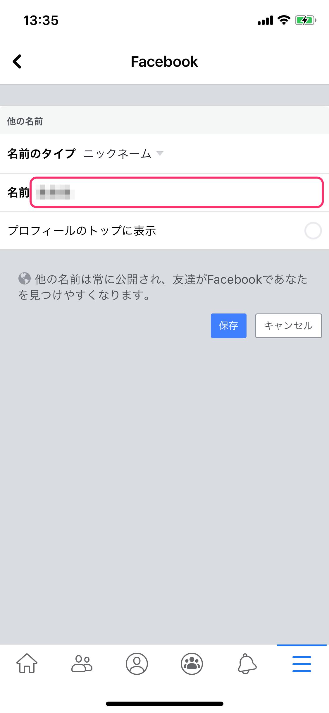 Facebook 他の名前