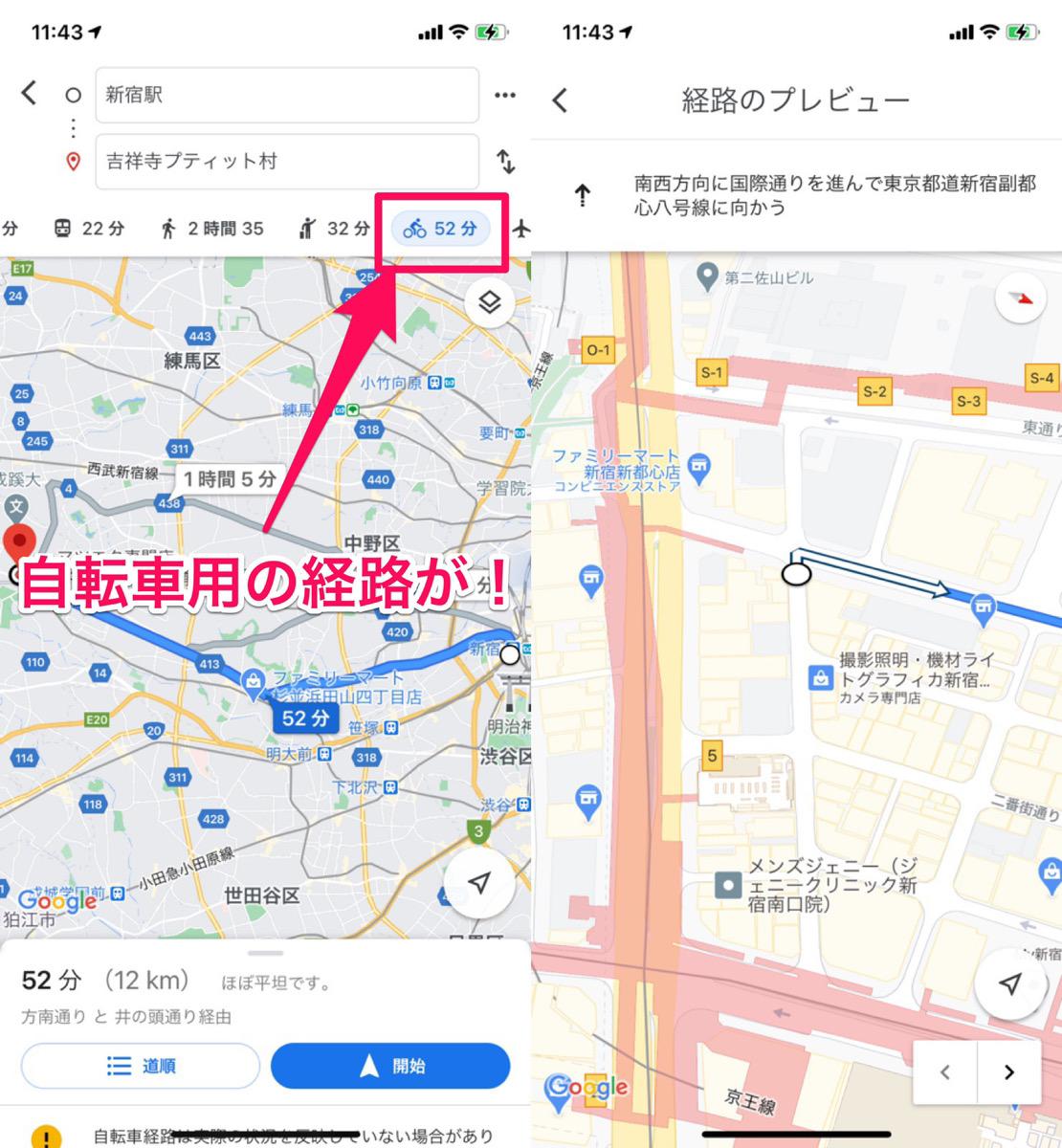 アプリ 自転車 マップ