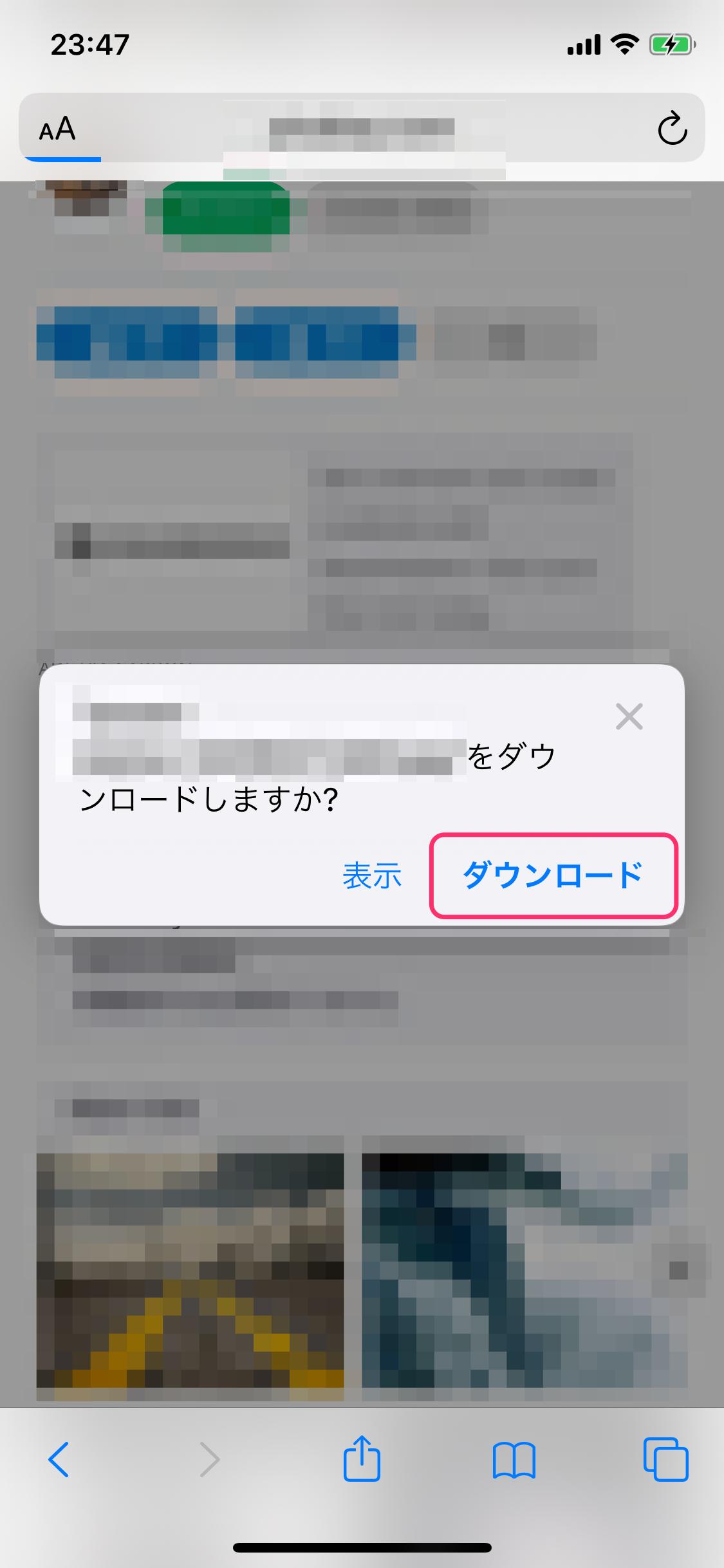 iPhone ダウンロード