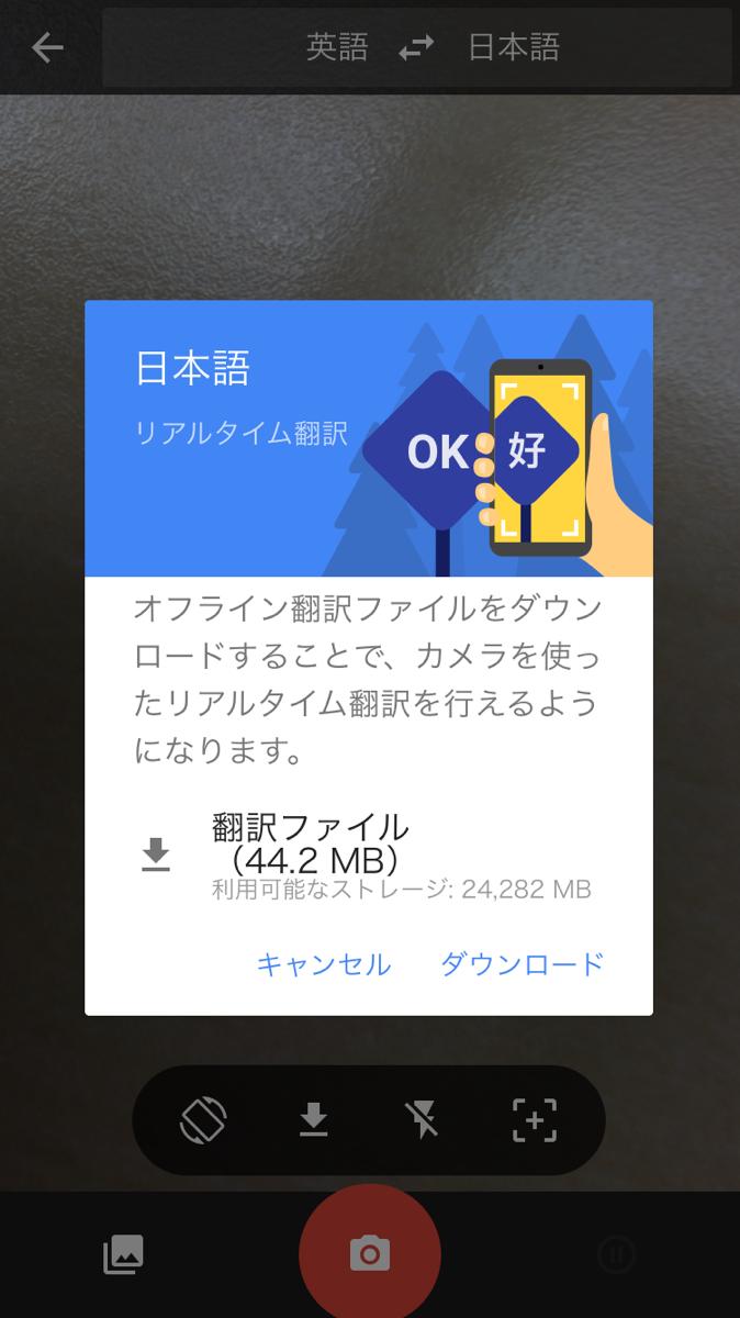 Goole翻訳新機能