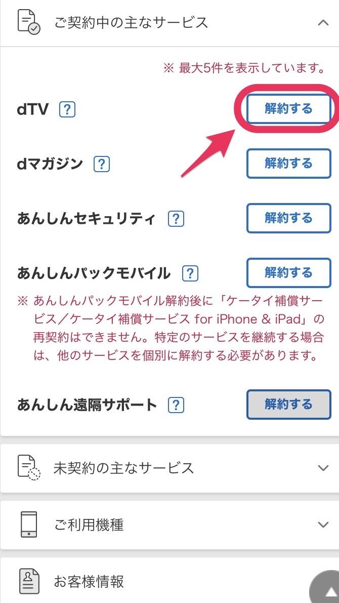dTV専用サイト解約画面