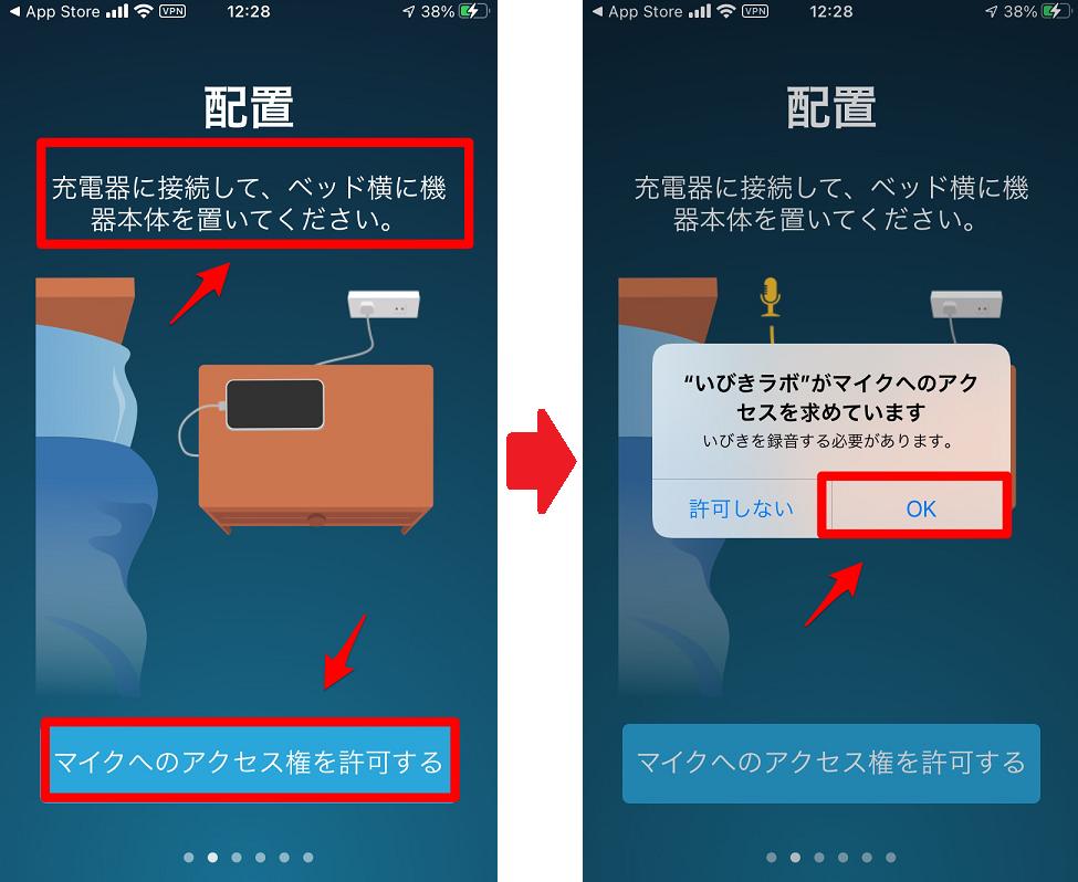アプリ利用の注意事項