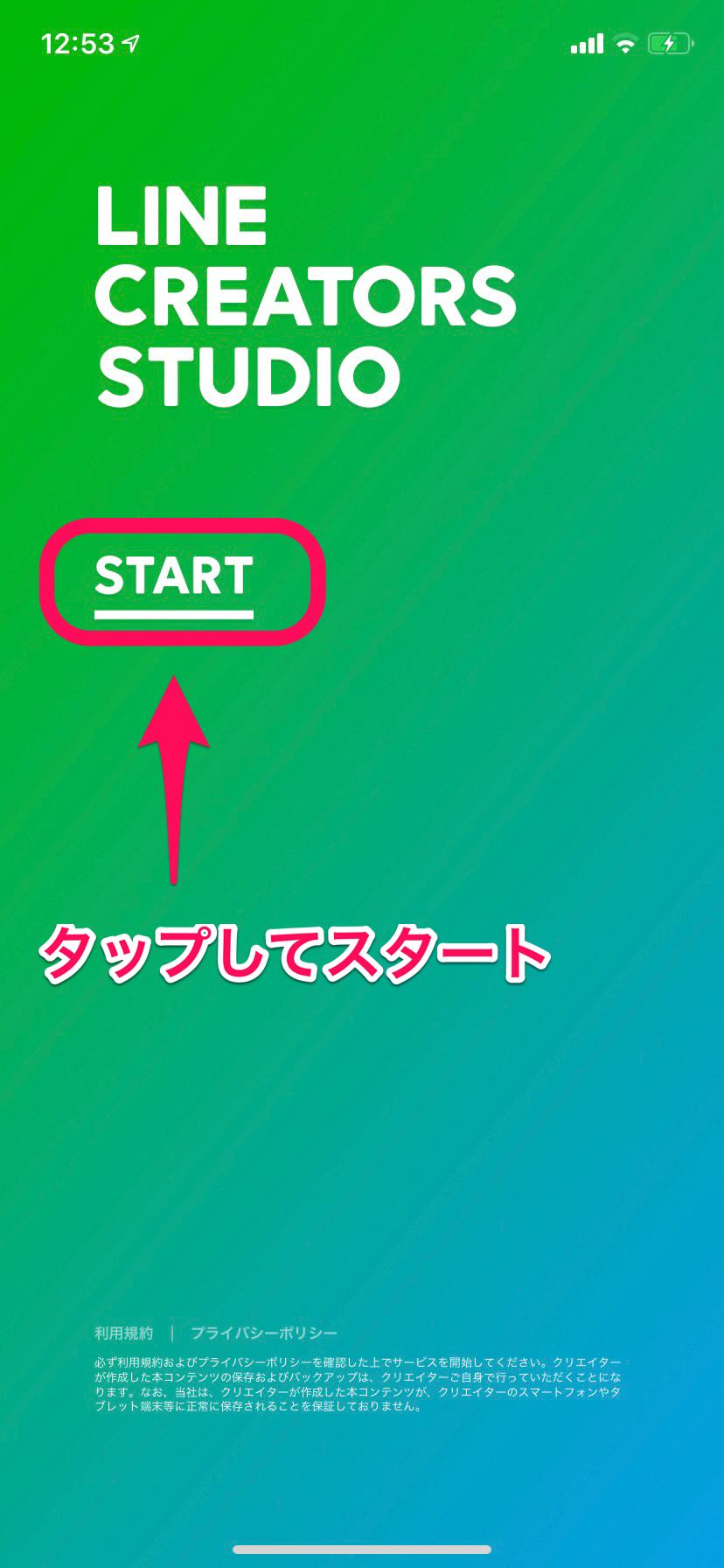LINE Creators Studio起動画面