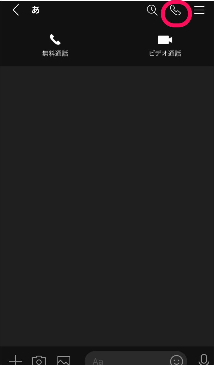 トーク画面(通話)