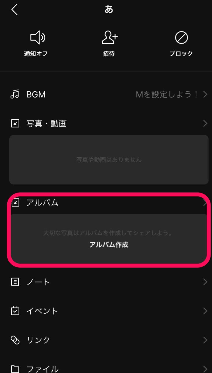 トーク設定画面(アルバム)