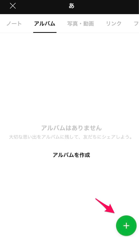 アルバム詳細画面