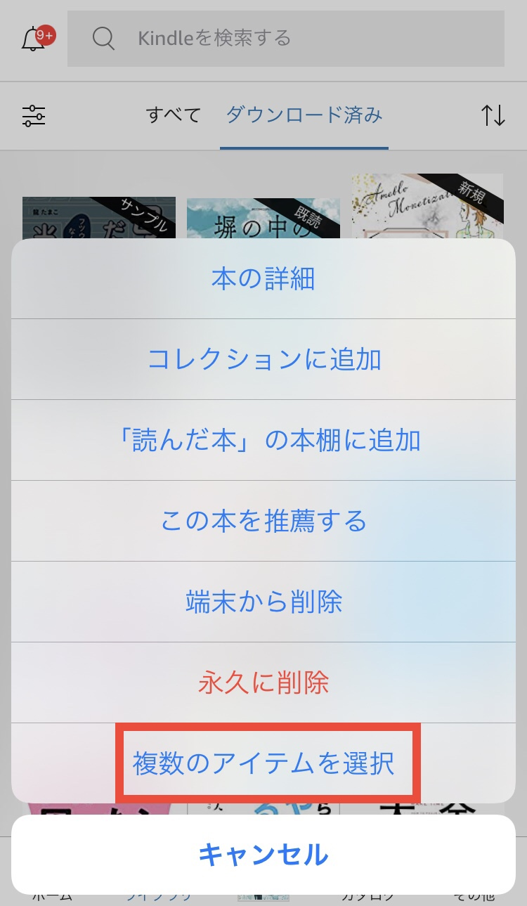 kindle 削除 iPhone