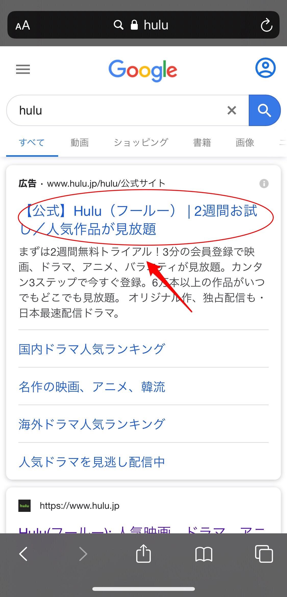 Hulu 検索