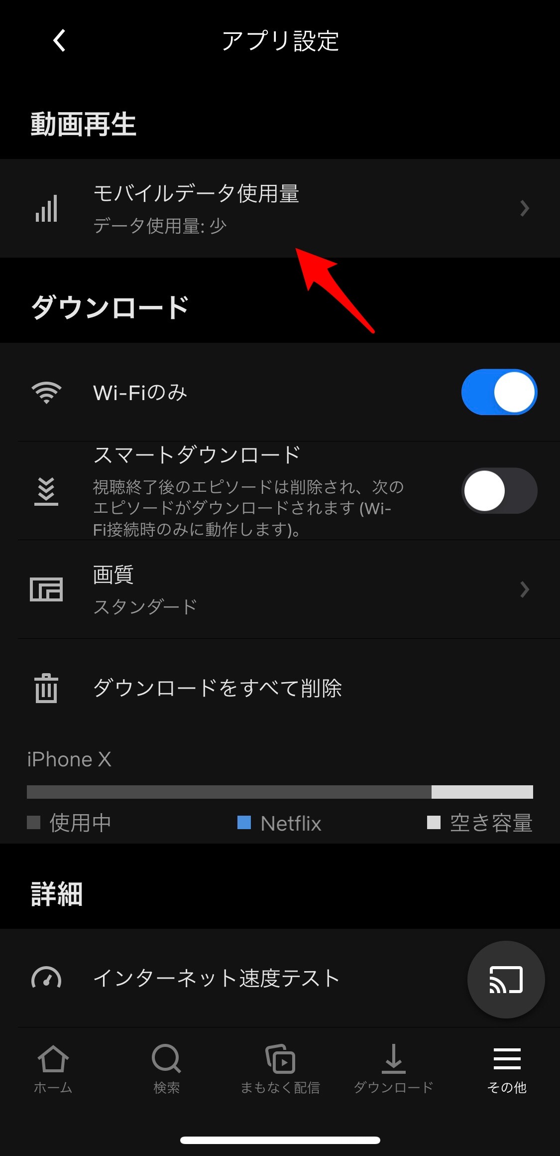 Netflix モバイルデータ使用量