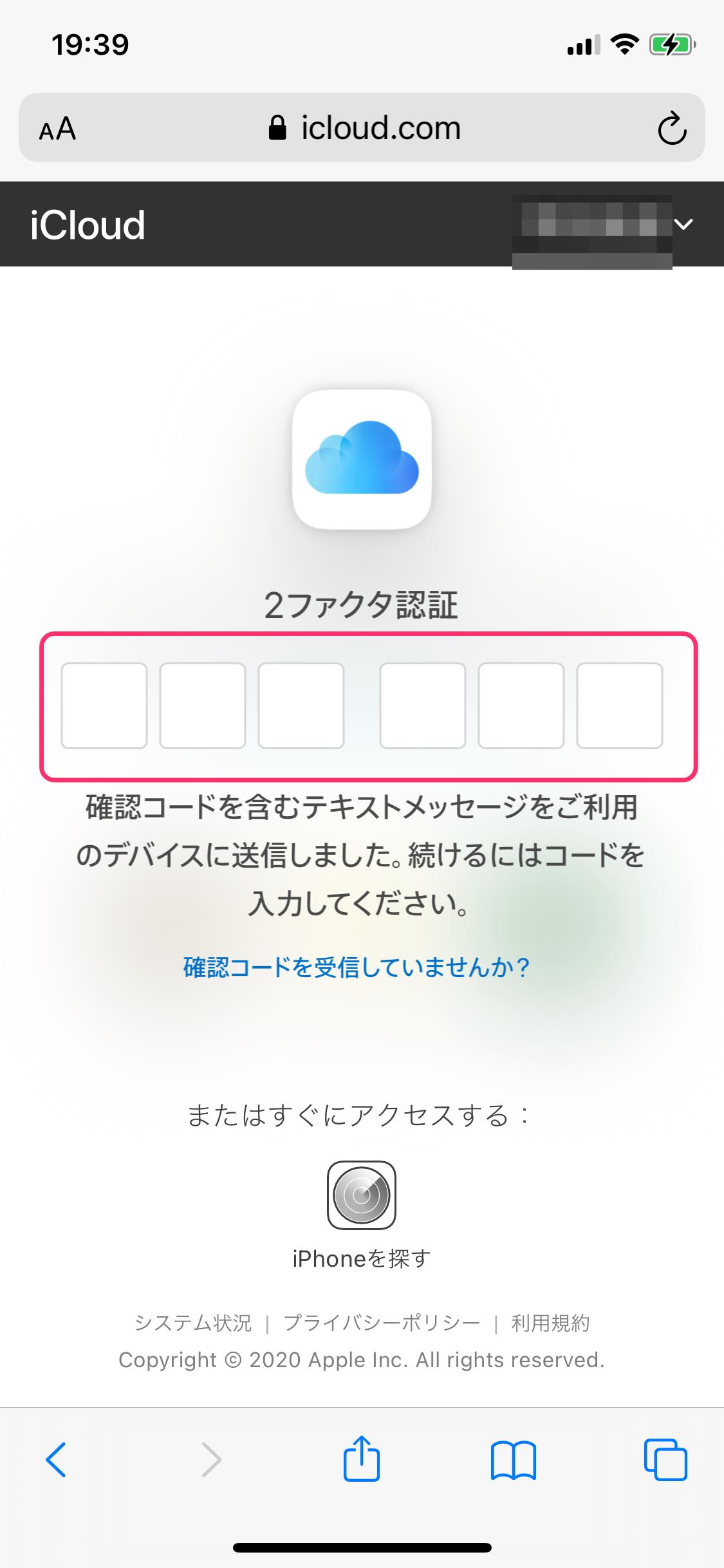 iCloud 確認コード