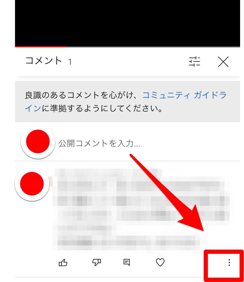 コメントボタン画像