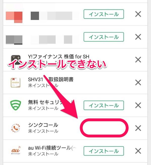 Androidでのアプリ再インストール方法