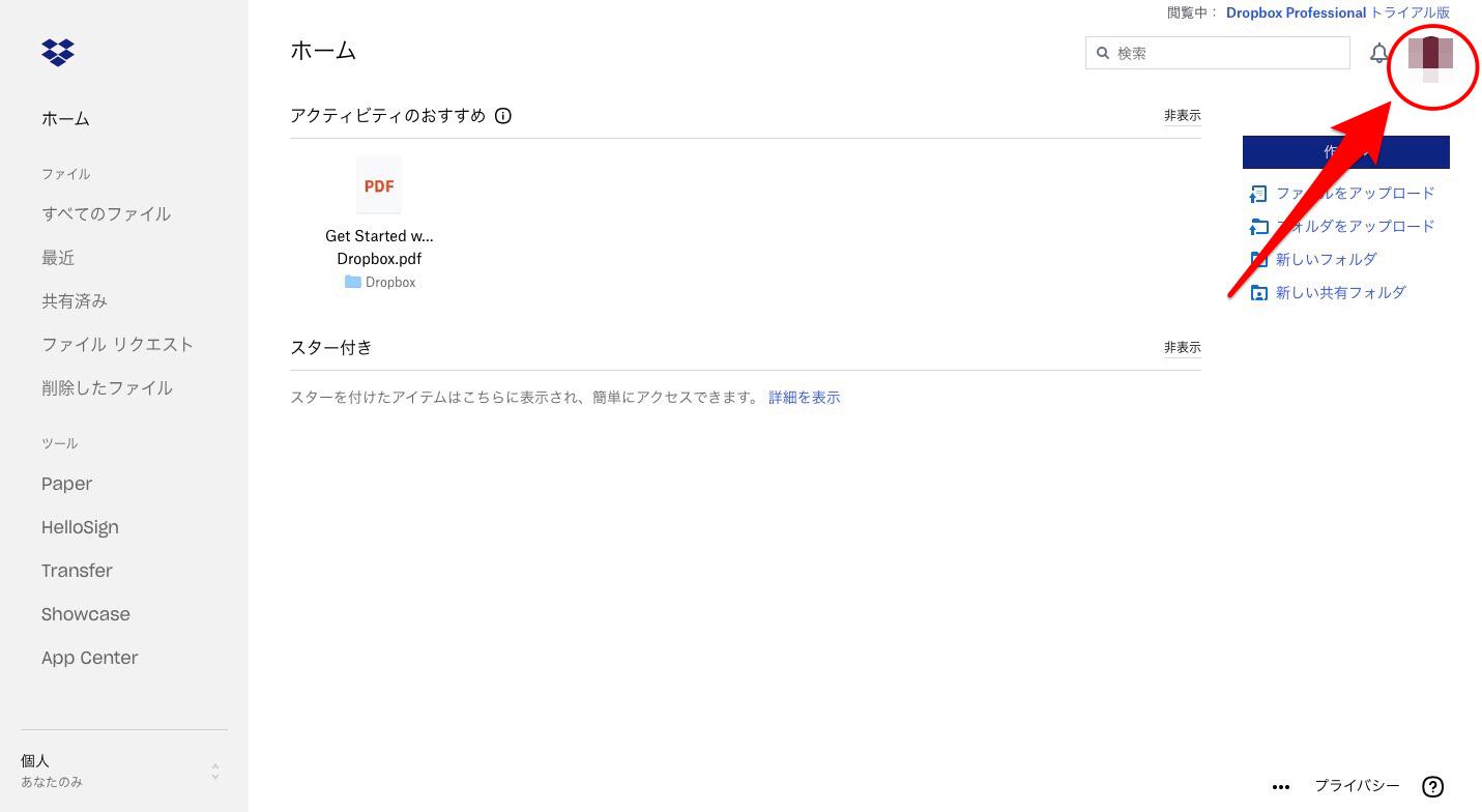 Dropbox プロフィール