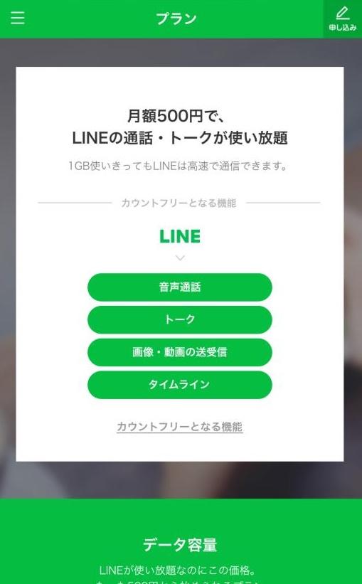 LINEが無制限