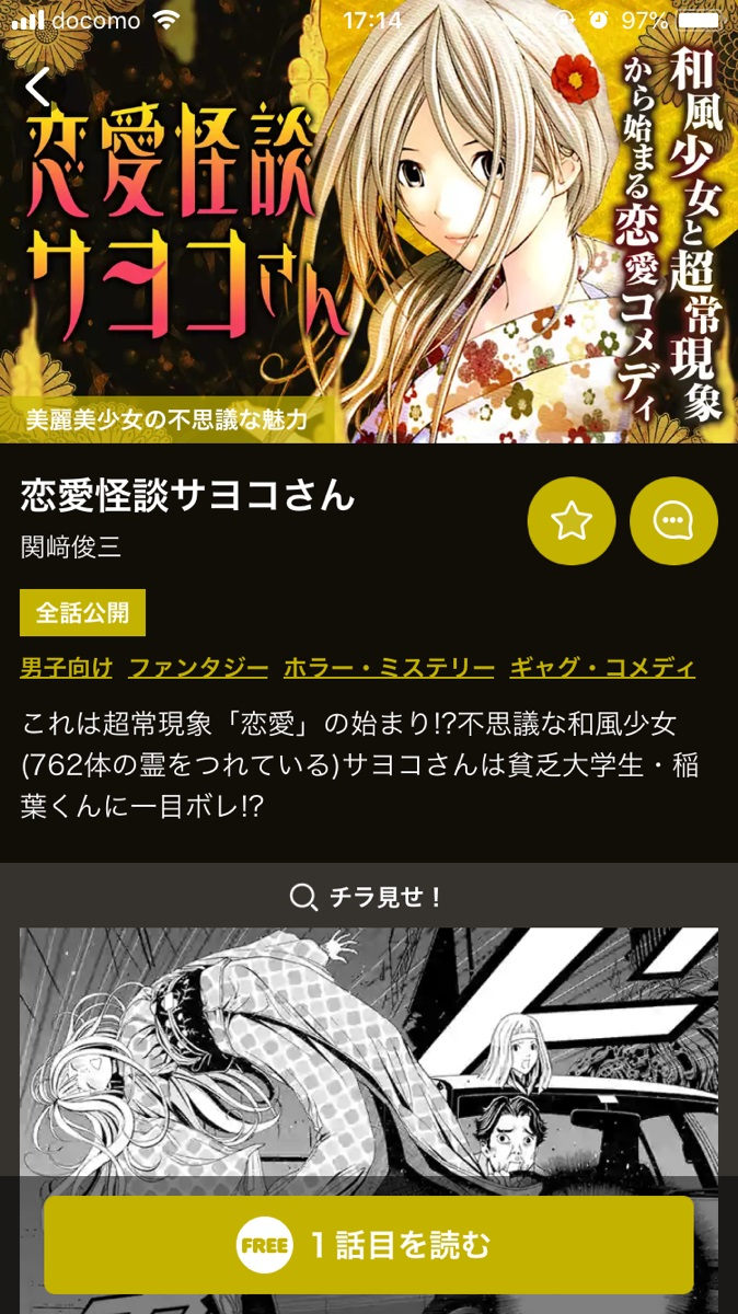 manga-app