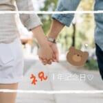 【インスタGIF】デートに使える可愛いGIFのキーワード5選♡記念日にもぴったり♡