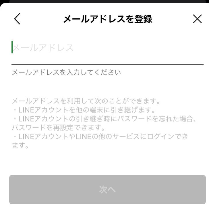 LINEメールアドレス登録画面