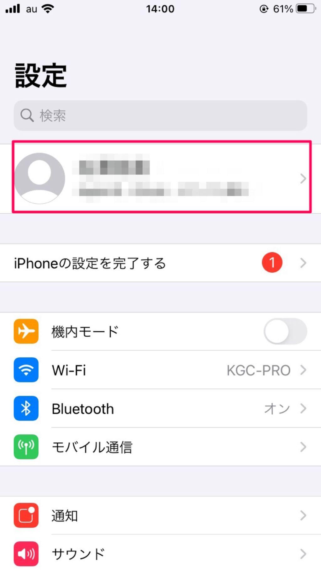 iPhoneバックアップ設定