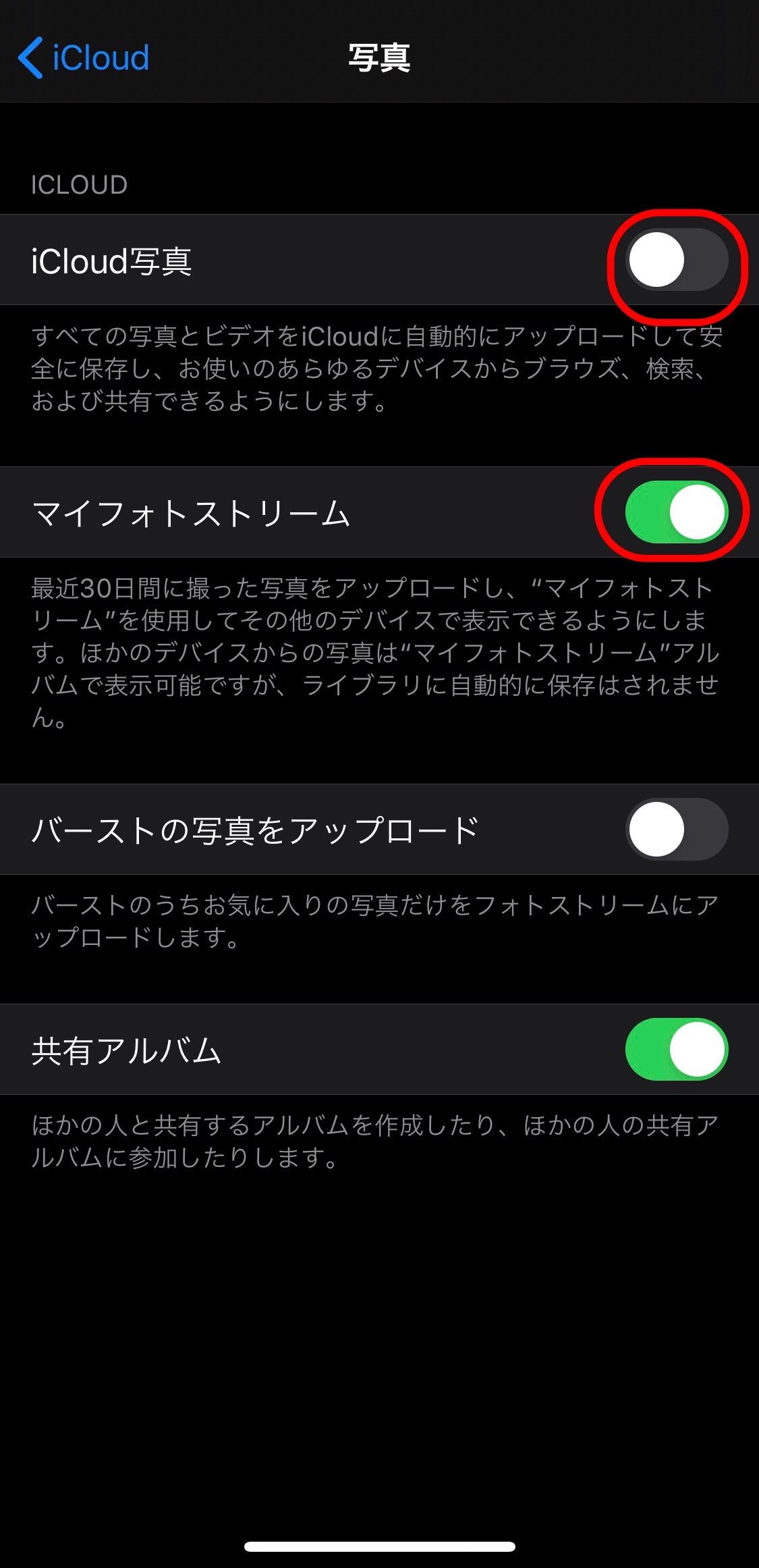 設定 iCloud オン