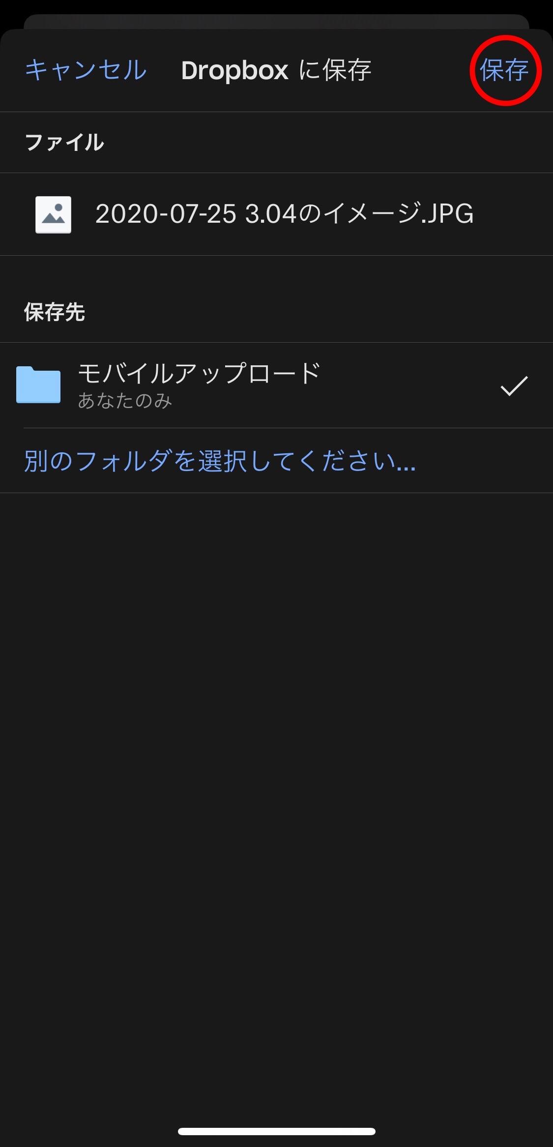 Dropbox 写真保存