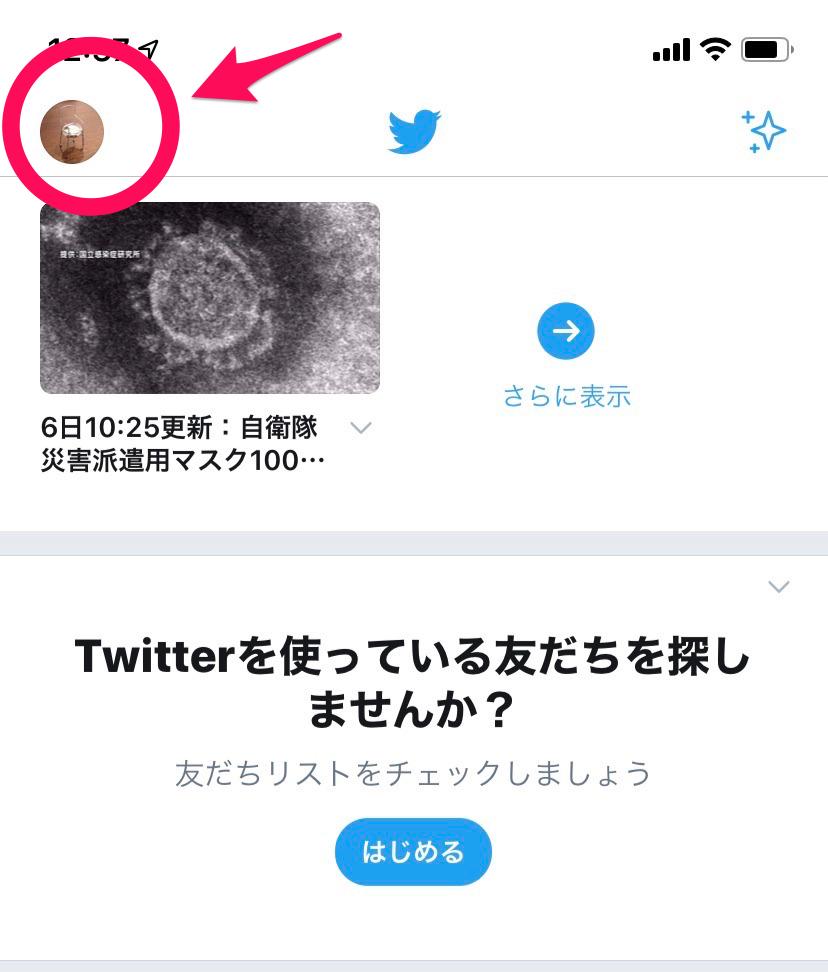 Twitter連携解除