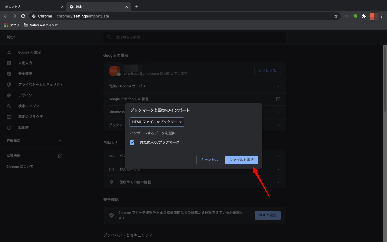 Google Chrome ファイル選択