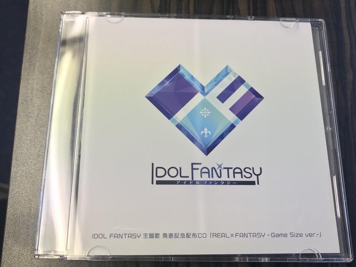 アイドルファンタジー無料CD