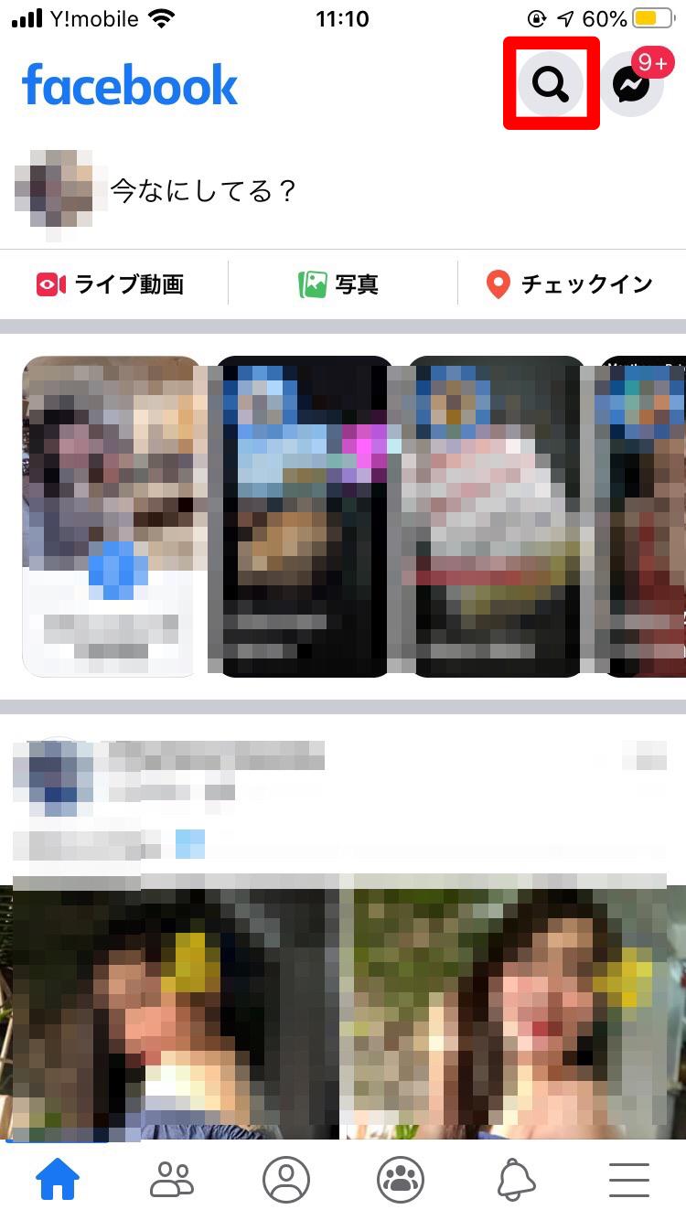 facebook検索バー