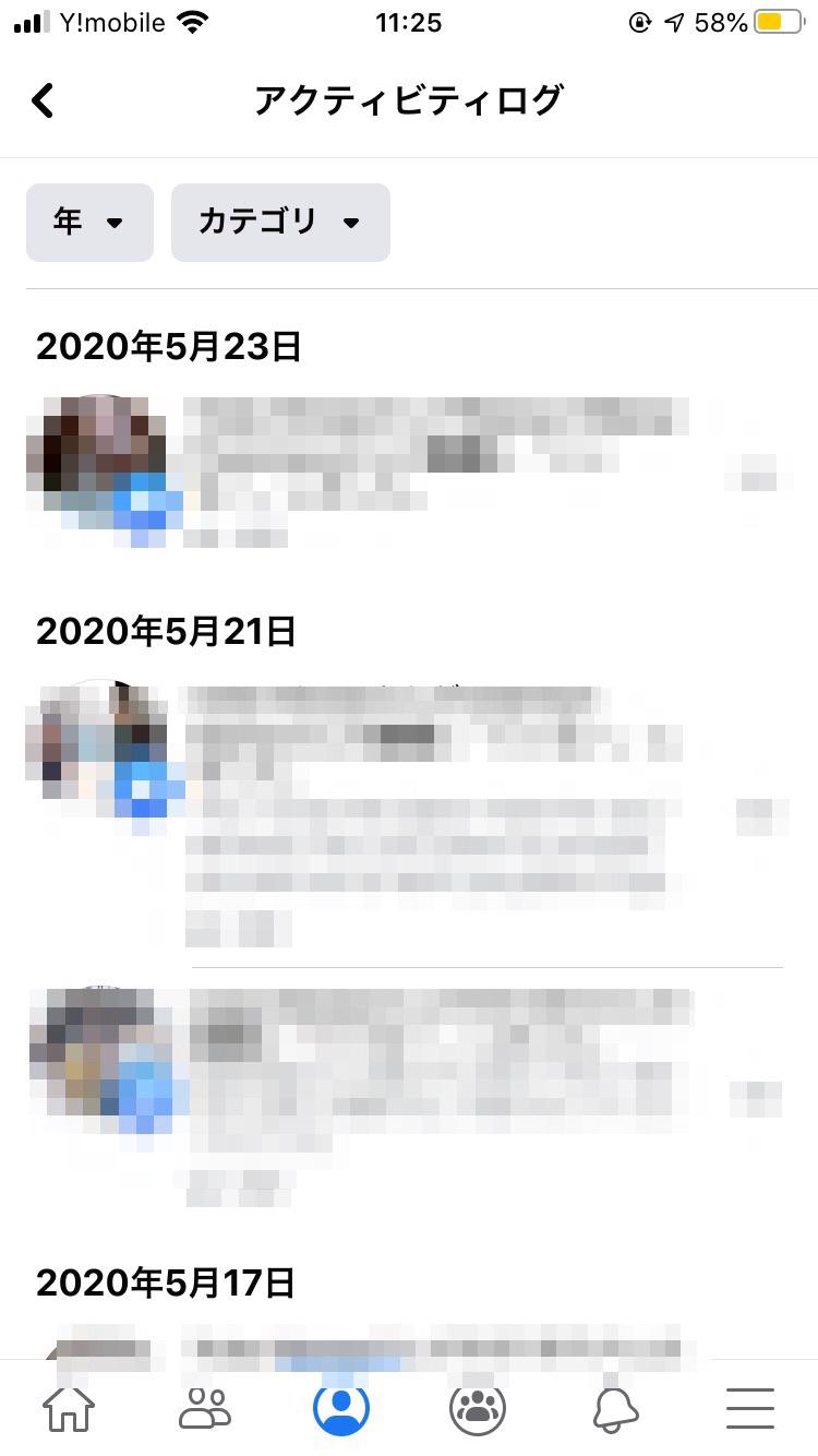 facebookアクティビティログ