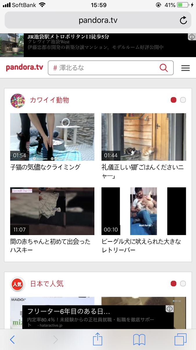 海外サイトだけど日本の動画が多い!「pandora.tv」